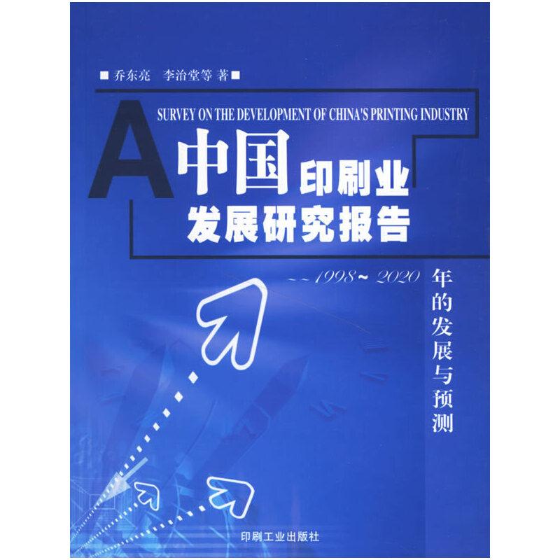 中国印刷业发展研究报告1998-2020年的发展与预测