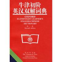 【二手旧书8成新】牛津初阶英汉双解词典 (英)克劳利,李北达 9787100028639
