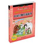 影响孩子一生的经典故事:中国经典传说故事