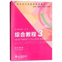 【二手旧书8成新】综合教程3(学生用书 刘正光,何岚,束定芳 9787544648097
