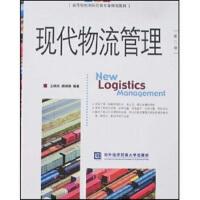 【二手书9成新】 现代物流管理(第2版) 王晓东,胡瑞娟 对外经济贸易大学出版社 9787810789608