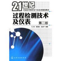 【二手书9成新】 过程检测技术及仪表(杜维)(二版) 杜维等 化学工业出版社 9787122076526