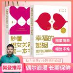 幸福的婚姻 如何在婚姻中长期相处+秒懂男女关系的第一本书 全2册 套装 杨颖 著