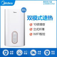 美的电热水器DSF20-70EW家用卫生间淋浴20升速热立式纤薄WIFI智能增热款