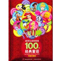 世界儿童珍爱的100个经典童话(挚爱珍藏版)