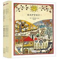 """安野光雅""""美丽的童话绘本""""系列(全4册)"""