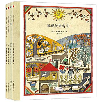 """安野光雅""""美丽的童话绘本""""系列(全4册) (国际安徒生奖得主安野光雅幽默风格代表作。一本图画两种解读,在亲子共读中重温寓言、童话中的人生智慧和哲理,培养孩子的幽默感、观察力和发散思维的读图能力。含狐说伊索寓言、狐说格林童话)(双螺旋童书馆"""
