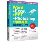Word+Excel+PPT+Photoshop+思维导图:高效商务办公一本通(5合一超值版)