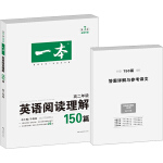 一本 第7版 英语阅读理解150篇 高二年级 全面升级 联合《英语周报》金笔作者等编写
