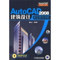 AUTOCAD2008建筑设计典型案例详解(含光盘)