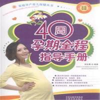 40周孕期全程指导手册
