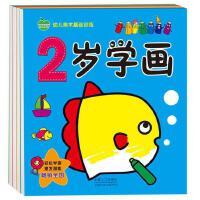 H 幼儿美术基础训练(4册) 培养手眼协调能力 充分发挥想象力和创造力 开拓思维,激发潜能 全国畅销的儿童涂画书 让孩