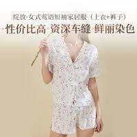 【网易严选 好货直降】绽放・女式莺语短袖家居服(上衣+裤子)