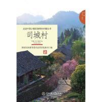 【二手旧书8成新】司城村 赵桅 9787566015150