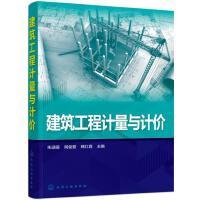 【二手旧书8成新】建筑工程计量与计价 朱溢�F,阎俊爱,韩红霞 9787122240156