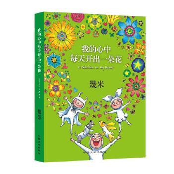 几米:我的心中每天开出一朵花(精装)幾米创作20周年珍藏版 风靡华人世界20年,开创成人绘本新形式的作家 ——幾米创作二十周年之际,献给读者的礼物 这是一朵神奇的花,一朵真挚的花 在混乱的世界给予人心深刻的慰藉 带领幾米走出疾病的阴影,带有浓厚的励志色彩