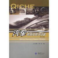 【二手旧书8成新】汽车电器及电子设备(第5版 古永棋 9787562404507