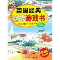 英国经典连线游戏书-海边 [英] 卡伦布莱恩特-摩尔,珍妮泰勒 9787530476949