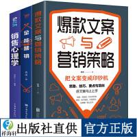 全能营销 爆款文案与营销策划 销售心理学 全新正版3册 销售技巧书籍 畅销书排行榜销售技巧与话术市场营销书籍