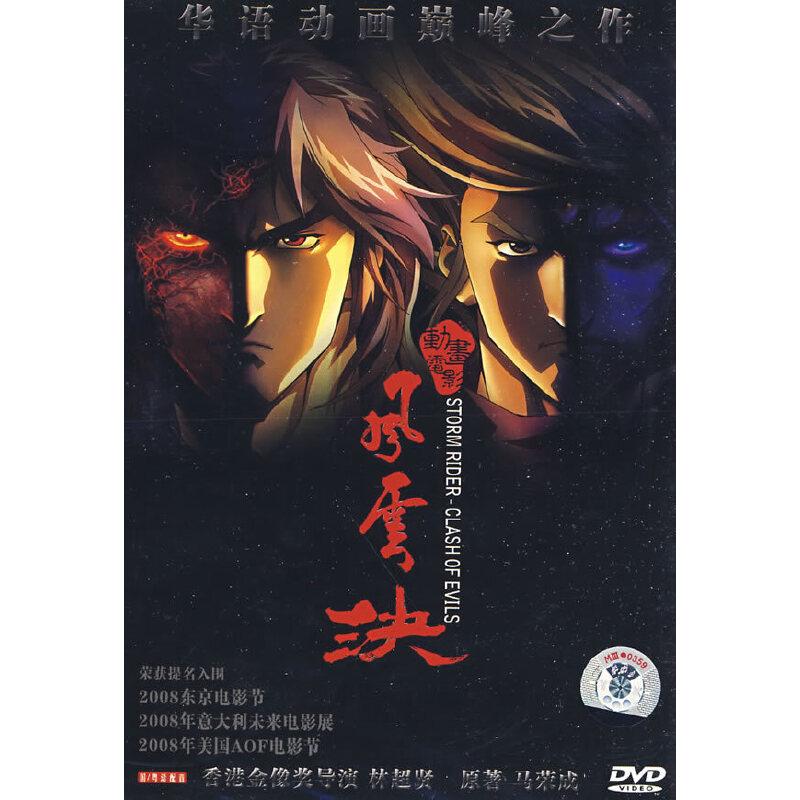 风云决(DVD)