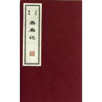 古代版刻西厢记(巾箱本)