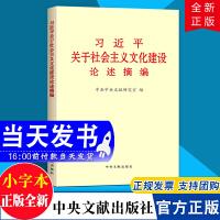 正版 习近平关于社会主义文化建设论述摘编 小字本 中央文献出版社 小字版本