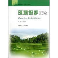 【二手旧书8成新】:环境保护概论 戴财胜 9787564615024