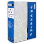 汉语工具书大系・中国惯用语大辞典