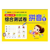 冲刺100 综合测试卷 拼音1