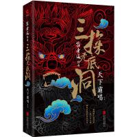 崔老道传奇:三探无底洞(天下霸唱2019年开年新作)