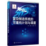 """""""中国制造2025""""出版工程--复杂制造系统的可重构计划与调度"""