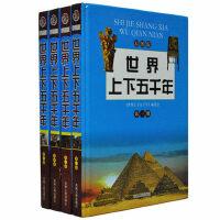 世界上下五千年 青少年彩图版 精装4册 吉林人民
