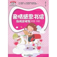 【TH】熊猫作文:亲情感恩书信应该这样写 潘炫 江西教育出版社 9787539271354