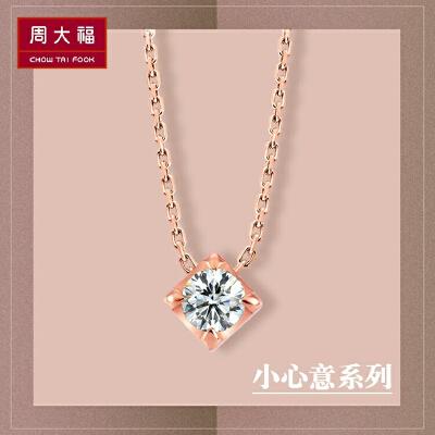 周大福首饰小心意菱形18K钻石项链/吊坠U153299精品 全场顺丰包邮,全国联保