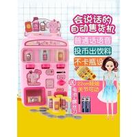 会说话的自动售货机玩具儿童汽水饮料机贩卖机女孩卖机