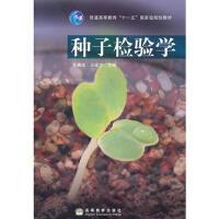 【二手旧书8成新】种子检验学 张春庆,王建华 9787040177442
