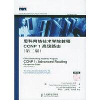 【二手旧书九成新】 思科网络技术学院教程CP1高级路由:第二版(附CD-ROM光盘一张)