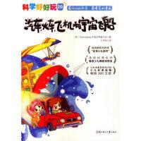 """【二手旧书九成新】 """"科学好好玩""""系列 ; 20,飞机、火车和宇宙飞船"""