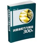 润滑油配方与制备300例(李东光)