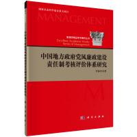中国地方政府廉政建设责任制考核评价体系研究