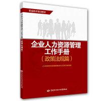 企业人力资源管理工作手册(政策法规篇)