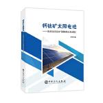 钙钛矿太阳电池――溶液法钙钛矿薄膜微结构调控