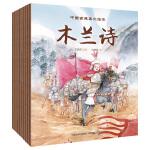 中国古典美文绘本(共10册:《爱莲说》、《陋室铭》、《岳阳楼记》、《小石潭记》、《木兰诗》、《桃花源记》、《醉翁亭记》、《田忌赛马》、《卖炭翁》、《愚公移山》)