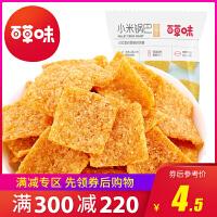 【满减】【百草味 小米锅巴60g/80g】烧烤/麻辣休闲零食小吃香脆食品特产