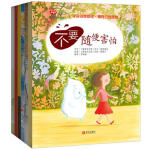 学会爱自己(第4辑)(学会自我管理,懂得自我激励!儿童情绪管理、行为习惯培养绘本!)
