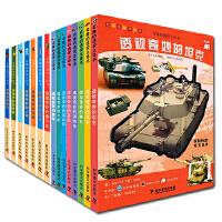 正版 有趣的透视立体书套装共15册 透视奇妙的消防车+坦克+火箭+青蛙+鲨鱼等 儿童科普百科 少儿益智游戏 图画故事书