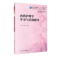 内科护理学学习与实训指导 冯丽华,史铁英 9787117292214