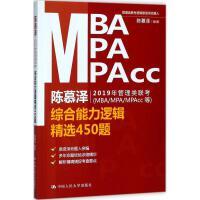 陈慕泽2019年管理类联考(MBA/MPA/MPAcc等)综合能力逻辑精选450题,陈慕泽编,中国人民大学出版社有限公