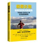 极限长跑――超级马拉松训练指南