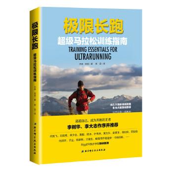极限长跑——超级马拉松训练指南 超级马拉松训练指南